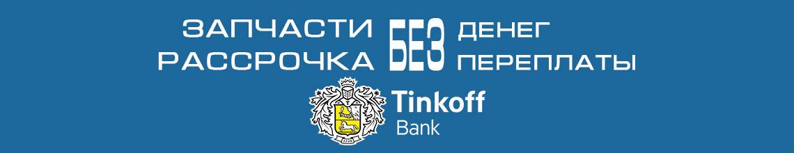 Tinkoff